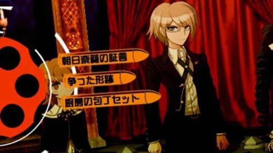 PSP ダンガンロンパのプレイ画面