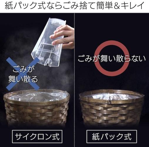 ▼衛生的にゴミ処理ができる紙パック式