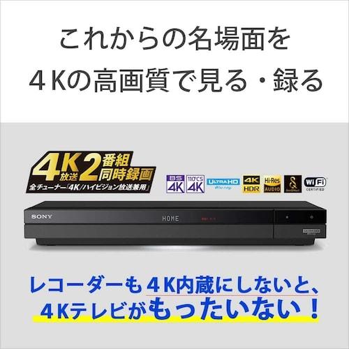 4K録画機能、Ultra HDブルーレイ