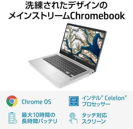 スマホ感覚で操作ができる「Chrome」