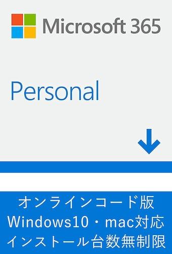 Microsoft Officeの有無をチェック