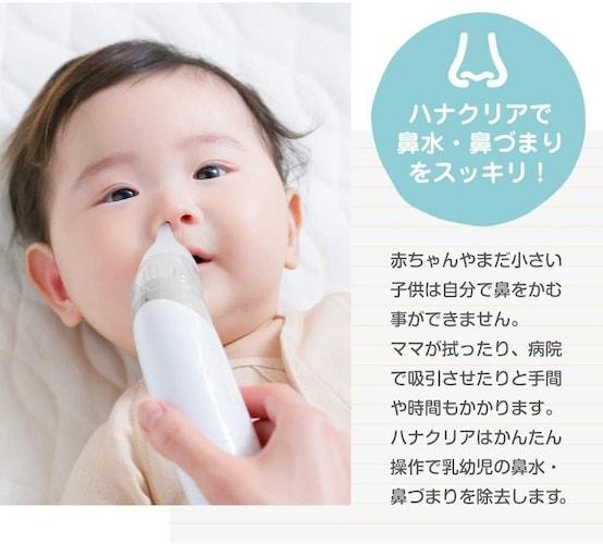 鼻吸い器は必要?