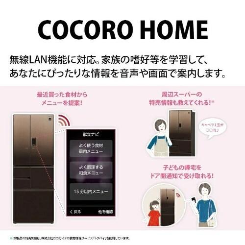 4.クラウドサービス「COCORO HOME」との連携