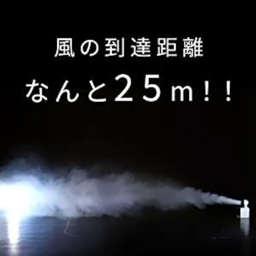 風量・風力 「到達m」を確認!