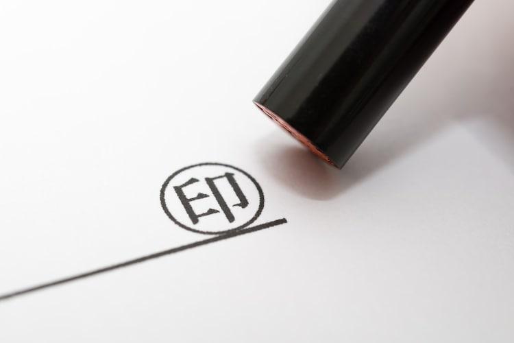 捺印 朱肉乗りの良い紙質のものを選ぼう