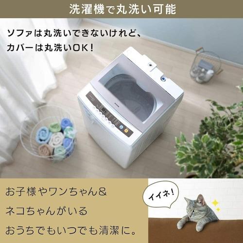 【ウォッシャブル】洗濯可能で清潔に使用できる