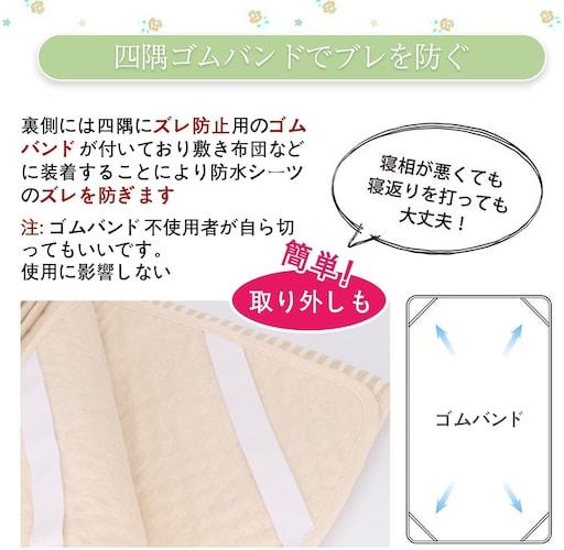 ゴム付き|敷布団の四隅に手軽にセット可能