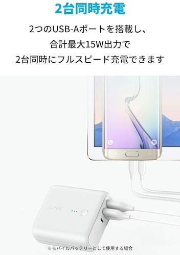USBポートの数|2つ以上あればタブレットも同時に充電可能