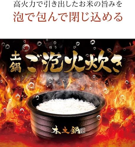 【土鍋釜】蓄熱効果でふっくら、もちもちのお米に仕上がる