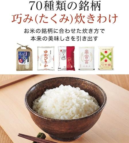 【炊き分け】お米の銘柄によってベストな仕上がりを選択