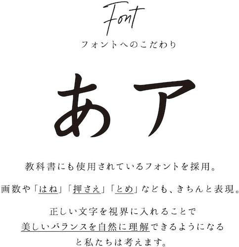 フォント|とめ、はらいがはっきりわかる読みやすいフォントで!