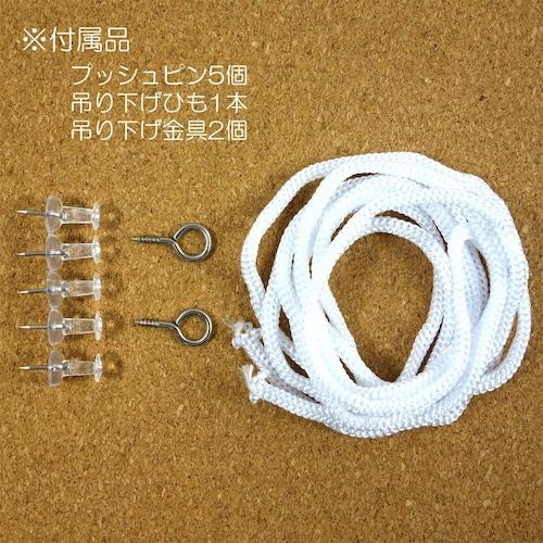 付属品 金具などが付属しているものだと簡単に設置可能