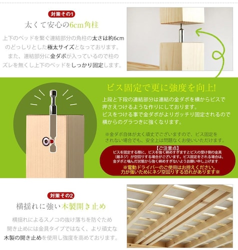 ▼耐震性:上段と下段の連結部分が安定しているかをチェック!