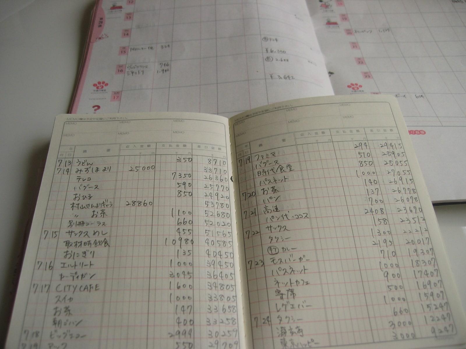 おこづかい帳と家計簿