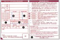 公的年金等の源泉徴収表の書式。もし紛失したら、最寄りの年金事務所に連絡すれば再発行してもらえる