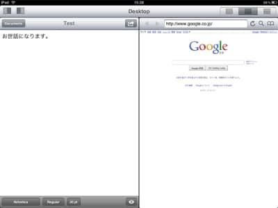 2つのアプリが同時に使える「Desktop」