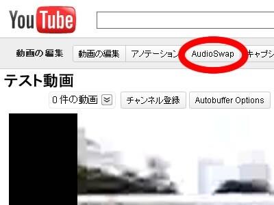 動画にBGMをつけるには「AudioSwap」を選択します。