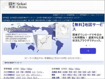 世界地図|SEKAICHIZU