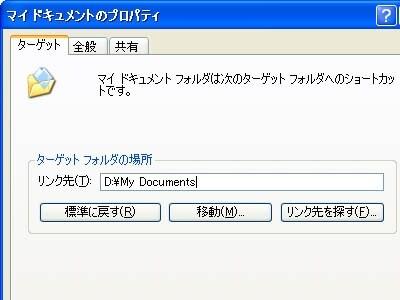 WindowsXPではマイドキュメントの設定を変更する