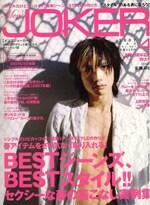 『Men's JOKER』2007年4月号