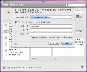 ローカルホスト名はMac同士のアクセスなどで使用されます。ユーザ、パスワードは空白のままでもOK(クリックで拡大)