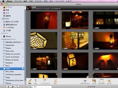 購入時に入っているiPhotoは写真編集がしやすくFlickrやFacebookなどのウェブサービスへも写真を転送しやすくなっています