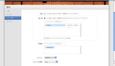 Wikiやブログごとに閲覧制限、コメント制限を設定できます。とても使いやすいです(クリックで拡大)