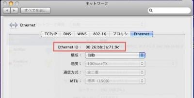 システム環境設定-ネットワークでEthernetの画面にある「詳細…」ボタンから呼び出します(クリックで拡大)