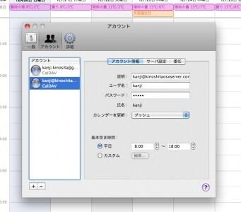 アカウント画面で「+」をクリックして追加。iCal上で追加したイベントを自動的にサーバー上に反映されます(クリックで拡大)