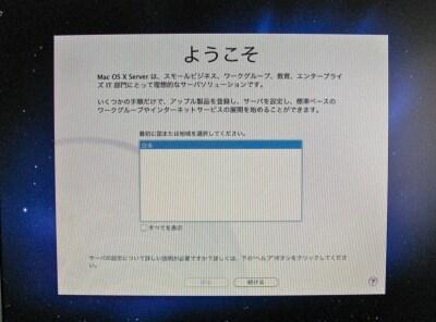 Macminiサーバを最初に起動し、Xが回転する無音の動画が一瞬表示されたらこの画面になります(クリックで拡大)