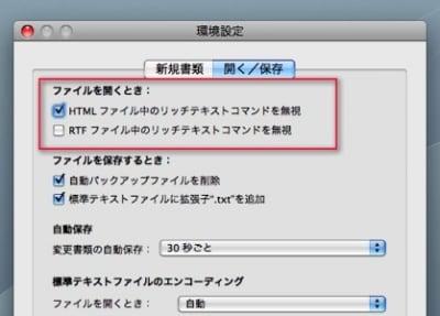 RTFファイルも同様の設定ができますが、普通は使わないでしょう
