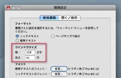 1280x800(MacBookなど)なら41行、1680x1050(iMac20インチ)なら55行程度がよいでしょう