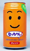 初代なっちゃんオレンジ