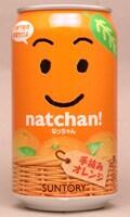 なっちゃん手摘みオレンジ2004年版