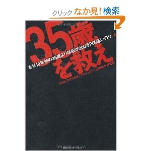 """""""35歳""""を救え なぜ10年前の35歳より年収が200万円も低いのか (単行本(ソフトカバー))"""