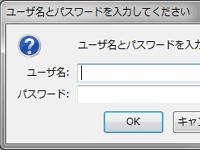 基本認証を使って、ページの閲覧前にIDとパスワードの入力を求めるアクセス制限(ユーザー認証)を施す