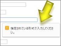 入力規則に従っていないことは示されるが、規則そのものは表示されない(Chromeでの表示例)