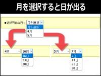 1階層目で「月」を選択すると、連動して2階層目に「日」が出てくる例