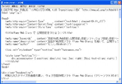 メモ帳でHTMLを読み込んだところ