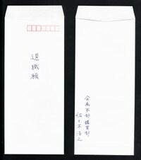封筒の書き方サンプル