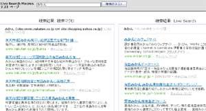 Live Searchとオリジナル検索エンジンの結果を表示
