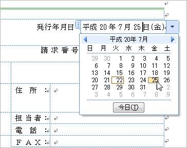 Wordにはいろいろな機能が用意されています。たとえば、日付をカレンダーから入力するようなことも可能です