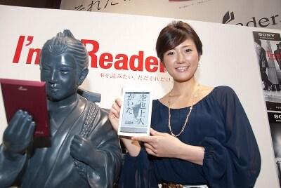 ソニーが2011年11月に発売した「SonyReader」シリーズ