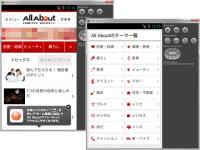 Androidエミュレータ上のブラウザで閲覧した、スマートフォン版AllAbout