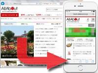 画面の幅が狭くても閲覧でき、リンクをタップしやすいスマートフォン用サイトの例