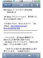i.softbank.jpメールの画面。MMSの登場で、その役目は終わりつつある?