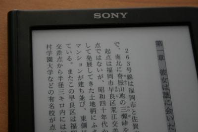 電子ペーパーは紙に似た性質をしているため、本好きには違和感なく読めるだろう