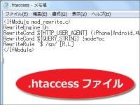 .htaccessファイルを記述して、自動振り分け機能を作る