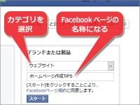 名前として入力した文字列が、作成するFacebookページの名称になる