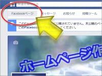 上端のツールバーにある「Facebookページ」項目でいつでもTOPに戻れる